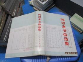 周恩来书信选集 精装 1988年一版一印  9-3号柜