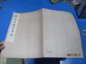 怀素自叙帖真迹 (1975年1版2印)  8开  9-2号柜