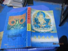 访雪域大师 西藏密宗考察访谈纪实 吴玉天著 甘肃民族出版社  正版现货 9-4号柜