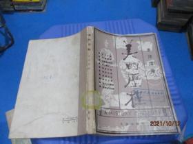 美的历程 李泽厚 文物出版社  馆藏  9-7号柜