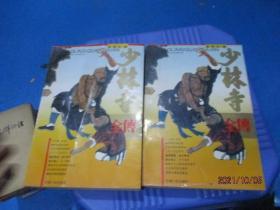 少林寺全传(上下)扉页人物绣像  正版现货    9-7号柜