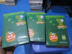 书虫·牛津英汉双语读物(1级)(上中下)(适合初1、初2年级)(附光盘3张)3套合售 33本缺2本  31本合售   5-3号柜