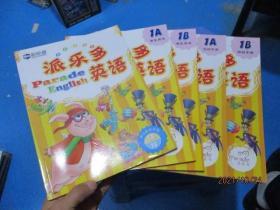 派乐多英语:学生手册1A\1B、游戏手册1A\1B、学习指导手册1A\1B   5本合售  无勾画  11-1号柜