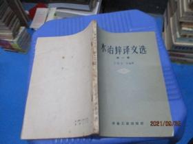水冶锌译文选 第一辑  9-4号柜