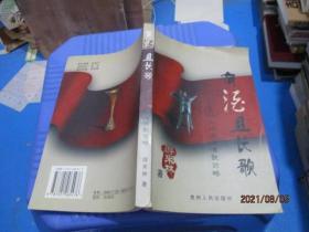 有酒且长歌:贵州民族酒与酒歌论略   1-3号柜