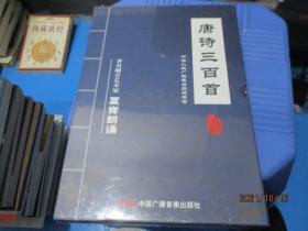 夏青朗诵 唐诗三百首(8CD)  全新未开封   10-2号柜