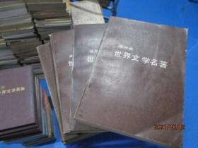 世界文学名著连环画:欧美部分(1-10缺3)平装1992年6印, 亚非部分(11-15)精装1988一版一印  14本合售  10-3号柜
