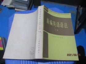 新编英语语法(下册)  9-4号柜