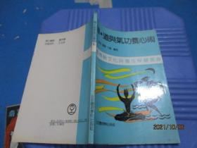 禅·道与气功养心术  9-6号柜