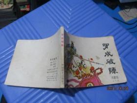 连环画:兴唐传之十五  罗成破阵   3-2号柜