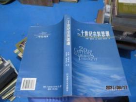 二十世纪宗教思潮   正版现货  2-6号柜