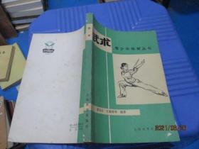 武术  青少年体育丛书  3-6号柜