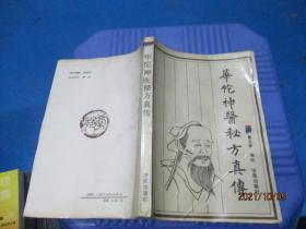 华佗神医秘方真传   品如图  9-6号柜