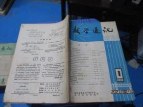 数学通讯1981年1.2.3期合订本  9-1号柜