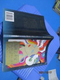 美国后现代主义小说系列1:情欲艺术家     约翰·霍克斯  10-5号柜