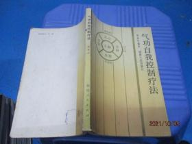 气功自我控制疗法  韩秋生   9-6号柜