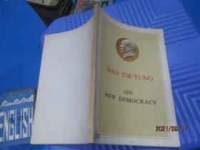 毛泽东新民主主义论(英文版)  8-5号柜