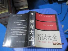 智谋大全 冯梦龙   9-5号柜