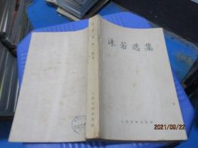 沫若选集 第二卷  1959一版一印    9-3号柜
