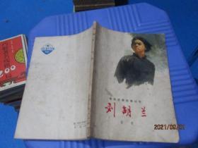 青年英雄故事丛书:刘胡兰    品如图  4-6号柜