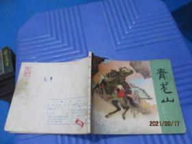 连环画:岳传之四  青龙山   品自定  4-2号柜