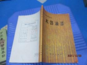 木器油漆 农业出版社   9-6号柜