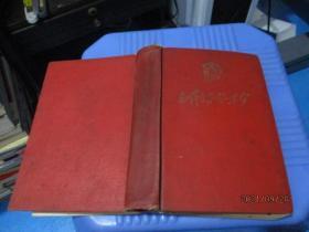 毛泽东思想万岁  精装  贵州版  品如图  9-5号柜