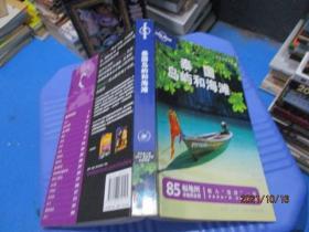 孤独星球Lonely Planet旅行指南系列:泰国岛屿和海滩(第2版) 10-5号柜