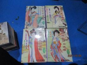 中国历代民间艳情(秘藏本)台湾张秋山文化研究所   4本合售   9-7号柜