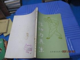 练功与养生  吴诚德   3-6号柜
