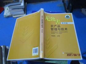 无公害农产品管理与技术(第4版)正版现货  品如图  2-1号柜