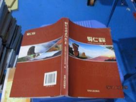 铜仁旅游文化集萃   3-9号柜