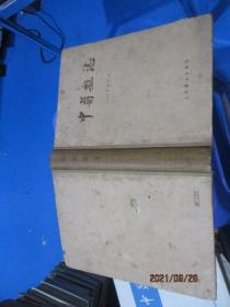 中医杂志1957年合订本1-12号    精装  实物图  品如图  9-1号柜