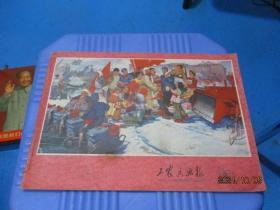 工农兵画报1976/2   品如图   9-2号柜
