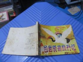 连环画:囝囡骑鹤旅行记 1985年1版1印  品如图   正版现货   3-2号柜