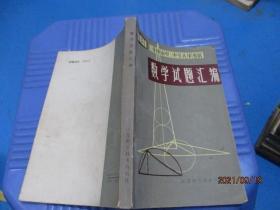 1981全国高中、中专入学考试数学试题汇编   8-7号柜