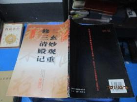 玄妙观重修三清殿记  赵孟頫  一版一印  10-2号柜
