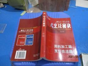 中式烹饪秘诀 . 上  用料加工篇、烹饪技法篇   1-4号柜