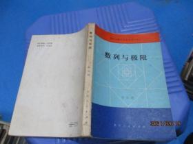 数列与极限  李长明    正版现货  8-6号柜