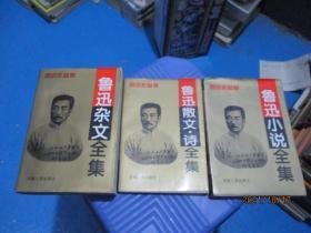 鲁迅作品集:鲁迅杂文全集、鲁迅散文·诗全集、鲁迅小说全集  3本合售  小字本  10-5号柜