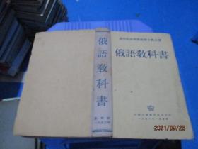 俄语教科书 外国文书籍出版局   精装 品如图   9-1号柜