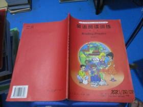 九年义务教育三、四年制初级中学 英语阅读训练 第三册   品如图  无勾画