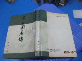 芥子园画传 中国书店  10-5号柜