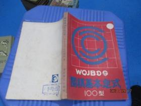 围棋基本定式100型  8-5号柜