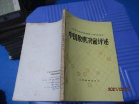 中国象棋决赛评述   5-6号柜