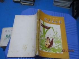 趣味昆虫学  科学普及   品如图  5-6号柜