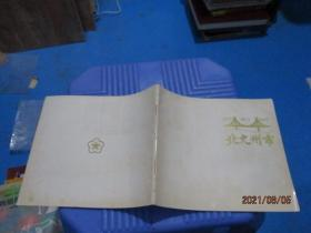北九州市  日文版   画册  品自定   1-5号柜