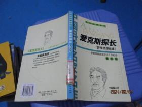 爱克斯探长(数学侦探故事):最新版   4-7号柜