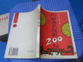 巧解著名残棋200局    4-6号柜