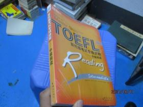新东方·新托福考试专项进阶:中级阅读  未开封  10-1号柜